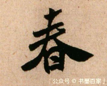 ./春/春_米芾_行书_墨迹_新恩帖_13.jpg