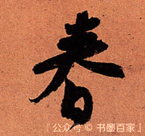 ./春/春_苏轼_行书_墨迹_寒食帖_4.jpg