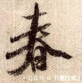 ./春/春_蜀素帖_其他_墨迹_作品不详_5.jpg