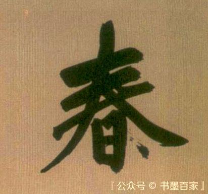 ./春/春_赵孟頫_行书_墨迹_烟江叠嶂图诗卷_18.jpg