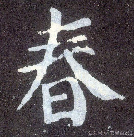 ./春/春_颜真卿_楷书_墨迹_颜勤礼碑_23.jpg