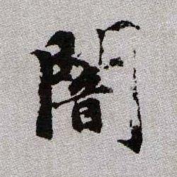./暗/暗_赵孟頫_楷书_墨迹_续千字文_15.jpg