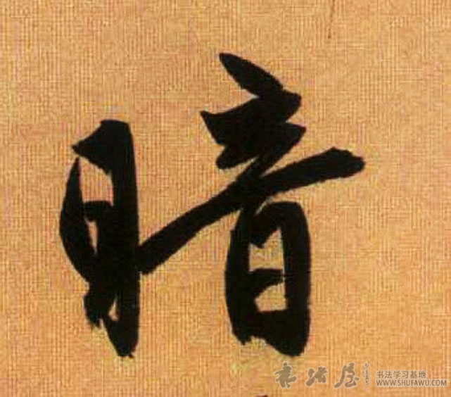 ./暗/暗_赵孟頫_行书_墨迹_烟江叠嶂图诗卷_18.jpg