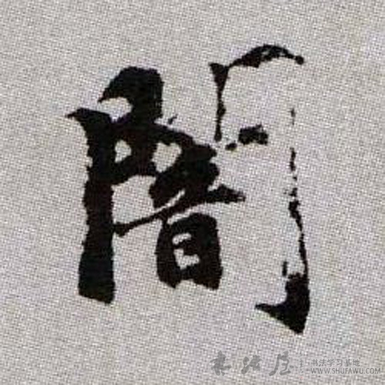 ./暗/暗_赵孟頫_行书_墨迹_续千字文_16.jpg