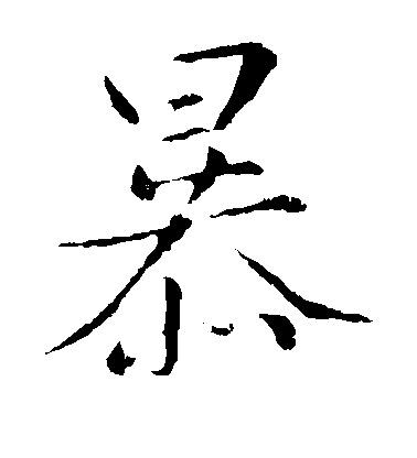 ./暴/暴_赵孟頫_楷书_墨迹_作品不详_12.jpg
