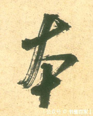 ./本/本_彦和帖_其他_墨迹_作品不详_10.jpg