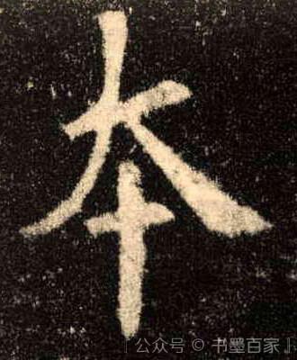 ./本/本_欧阳询_楷书_墨迹_九成宫醴泉铭_8.jpg