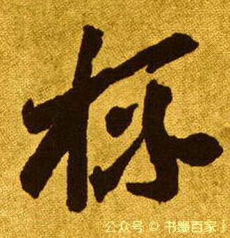 ./杯/杯_不详_草书_墨迹_嵇康与山巨源绝交书_13.jpg
