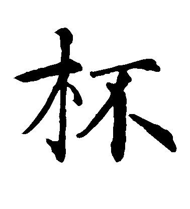 ./杯/杯_智永_楷书_墨迹_作品不详_14.jpg