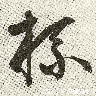 ./杯/杯_王宠_其他_墨迹_草书五言诗轴_10.jpg