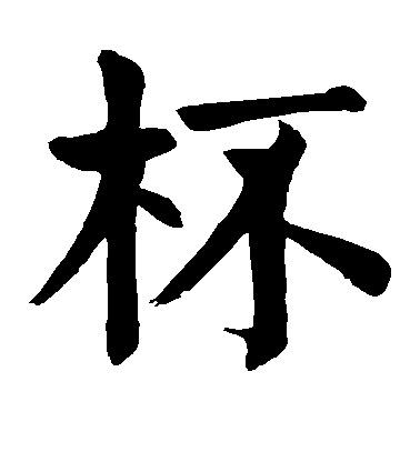 ./杯/杯_颜真卿_楷书_墨迹_作品不详_16.jpg