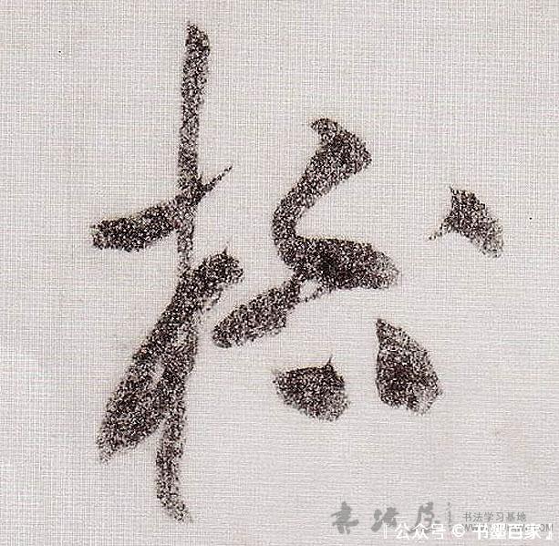 ./杯/杯_黄庭坚_行书_墨迹_李白忆旧游诗卷_20.jpg