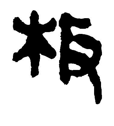 ./板/板_不详_隶书_墨迹_马王堆帛书_1.jpg