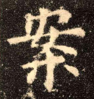 ./案/案_欧阳询_楷书_墨迹_九成宫醴泉铭_3.jpg
