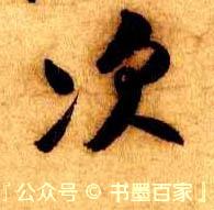 ./次/次_米芾_行书_墨迹_张季明帖_1.jpg