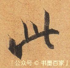 ./此/此_不详_行书_墨迹_伯远帖_24.jpg