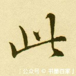 ./此/此_唐寅_行书_墨迹_落花诗册_16.jpg