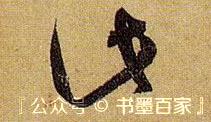 ./此/此_孙过庭_草书_墨迹_书谱_7.jpg
