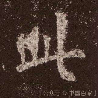 ./此/此_欧阳询_楷书_墨迹_九成宫醴泉铭_13.jpg