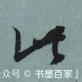 ./此/此_王羲之_草书_墨迹_旃罽胡桃帖_21.jpg