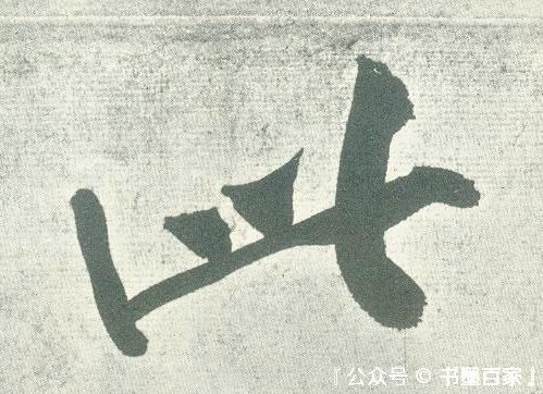 ./此/此_黄庭坚_行书_墨迹_自书松风阁诗卷_9.jpg