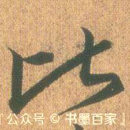 ./比/比_王羲之_草书_墨迹_平安何如奉橘三帖_10.jpg