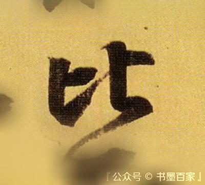 ./比/比_王羲之_行书_墨迹_二谢帖_13.jpg