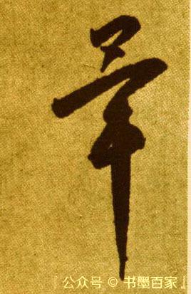 ./毕/毕_李怀琳_草书_墨迹_嵇康与山巨源绝交书_5.jpg