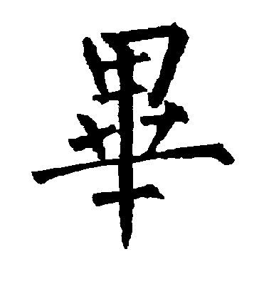 ./毕/毕_柳公权_楷书_墨迹_作品不详_2.jpg