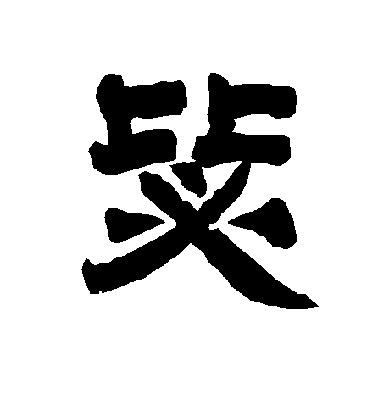 ./毖/毖_李隆基_隶书_墨迹_作品不详_5.jpg