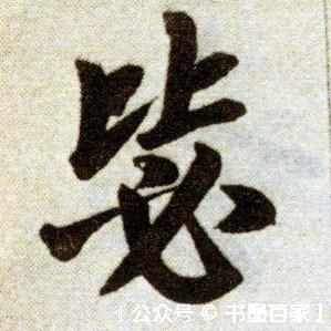 ./毖/毖_赵孟頫_楷书_墨迹_杭州福神观记_3.jpg