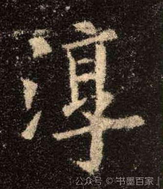 ./淳/淳_欧阳询_楷书_墨迹_九成宫醴泉铭_1.jpg