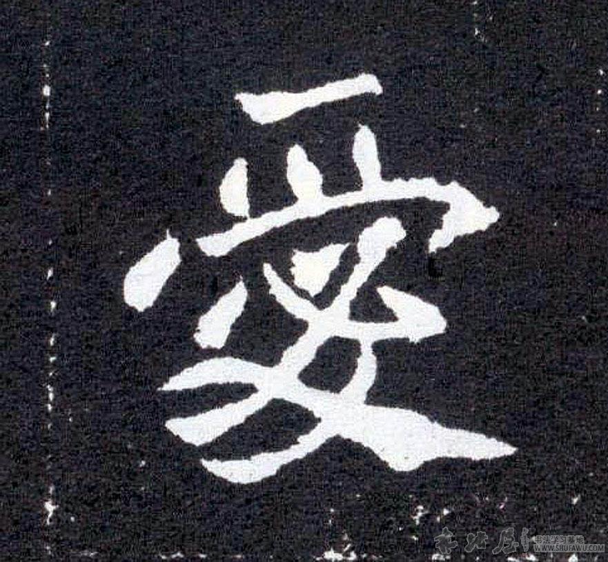 ./爱/爱_不详_楷书_碑刻_作品不详_14.jpg