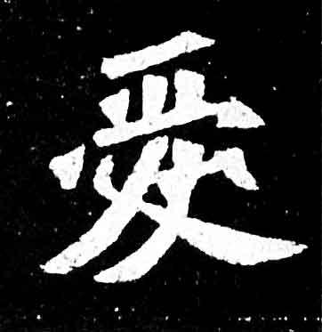 ./爱/爱_不详_楷书_碑刻_元羽墓志_20.jpg