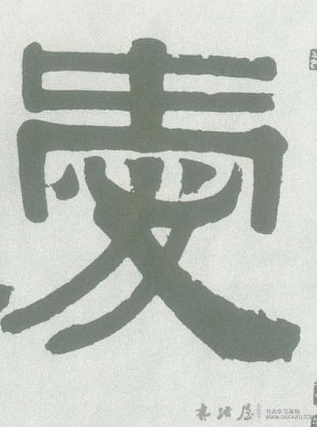 ./爱/爱_不详_隶书_墨迹_作品不详_35.jpg