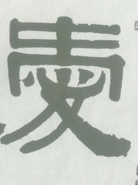 ./爱/爱_不详_隶书_墨迹_隶书横幅_16.jpg