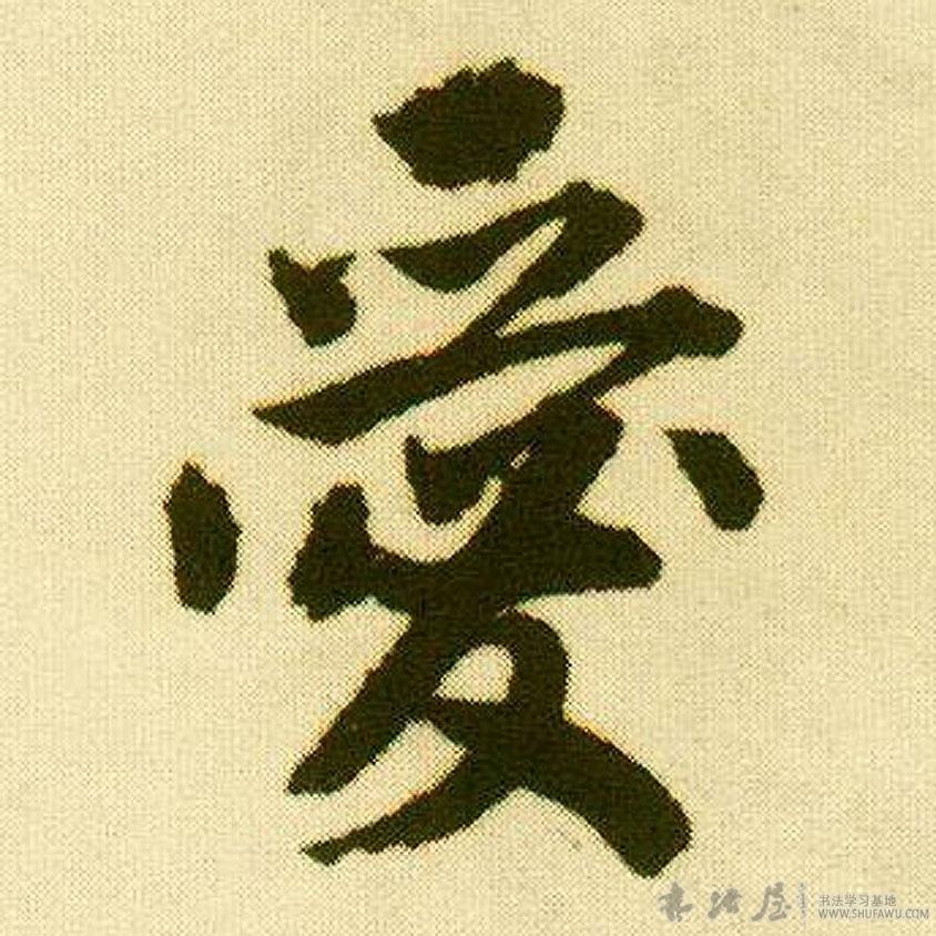 ./爱/爱_唐寅_行书_墨迹_作品不详_19.jpg