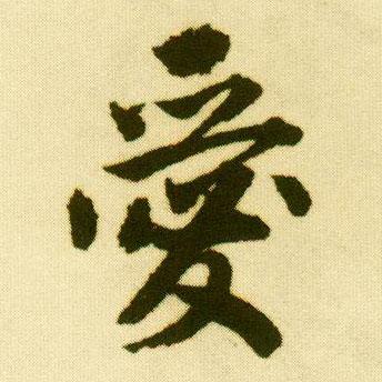 ./爱/爱_唐寅_行书_墨迹_落花诗册_7.jpg