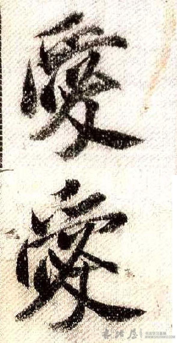./爱/爱_米芾_行书_墨迹_作品不详_36.jpg