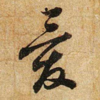 ./爱/爱_蔡襄_行书_墨迹_远蒙帖_9.jpg