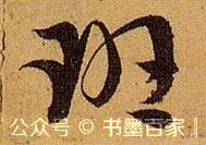 ./班/班_孙过庭_草书_墨迹_书谱_2.jpg