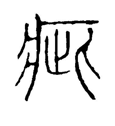 ./疵/疵_不详_篆书_墨迹_说文解字_1.jpg