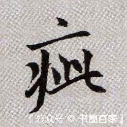 ./疵/疵_赵孟頫_楷书_墨迹_续千字文_2.jpg