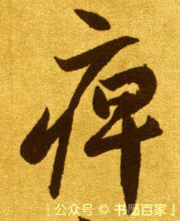 ./痹/痹_李怀琳_草书_墨迹_嵇康与山巨源绝交书_2.jpg