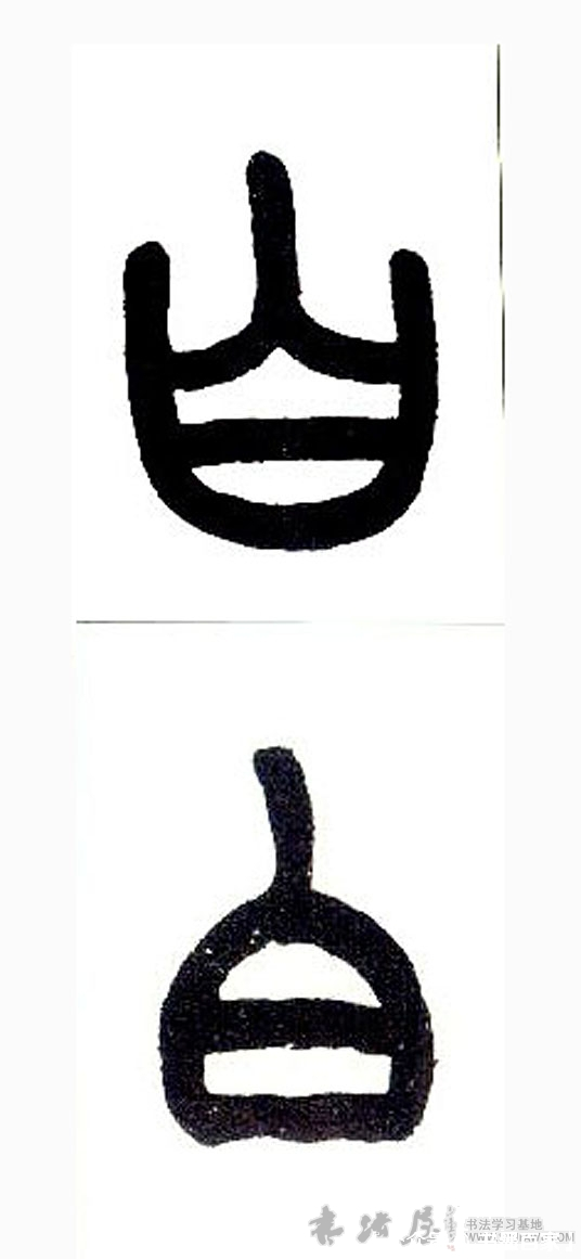 ./白/白_不详_篆书_墨迹_说文部首_61.jpg