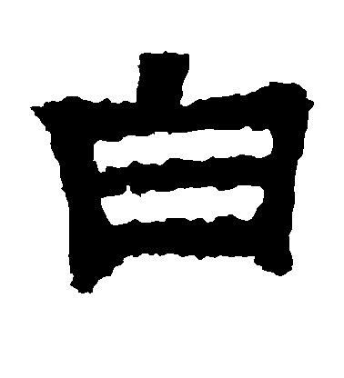 ./白/白_不详_隶书_墨迹_张迁碑_15.jpg