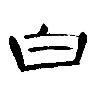 ./白/白_不详_隶书_墨迹_曹全碑_26.jpg