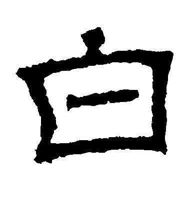 ./白/白_不详_隶书_墨迹_白石君碑_10.jpg