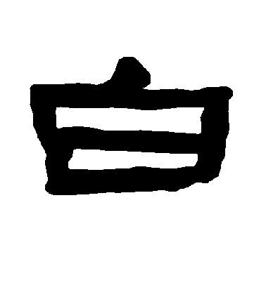 ./白/白_不详_隶书_墨迹_衡方碑_1.jpg