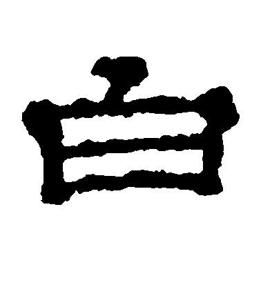 ./白/白_不详_隶书_墨迹_郭有道碑_13.jpg